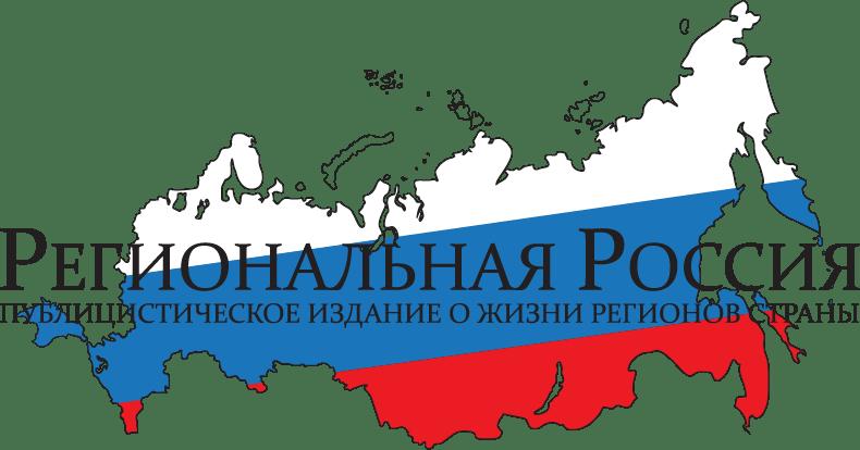 Региональная Россия Издательство