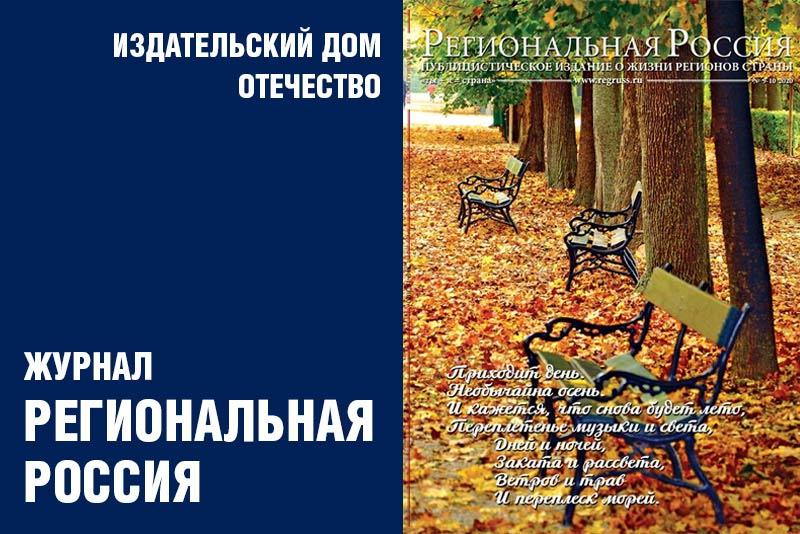 Издательский дом Отечество