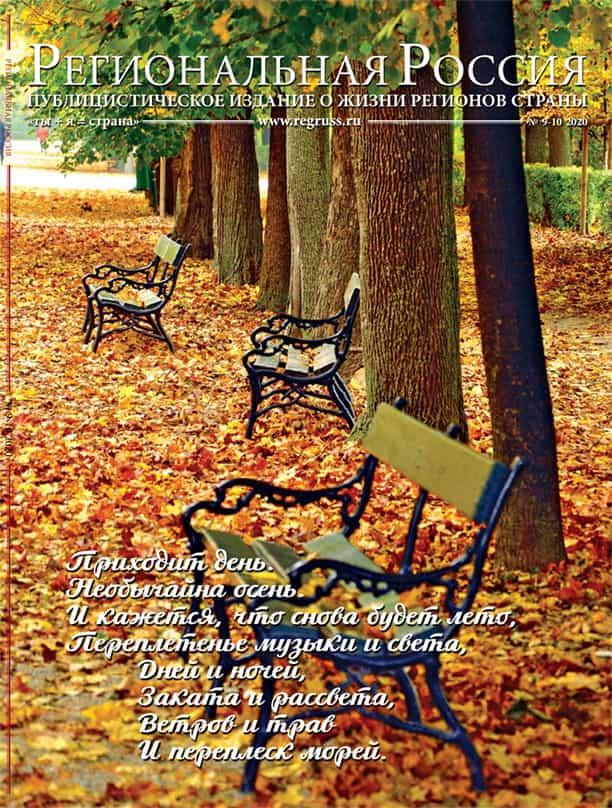 Журнал Региональная Россия 9-10 2020