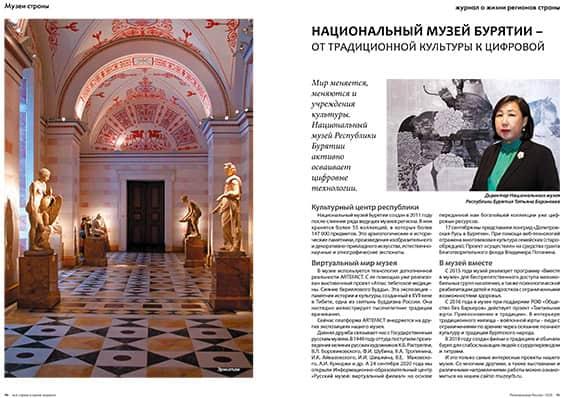 Статья в журнале Региональная Россия 11-12 2020
