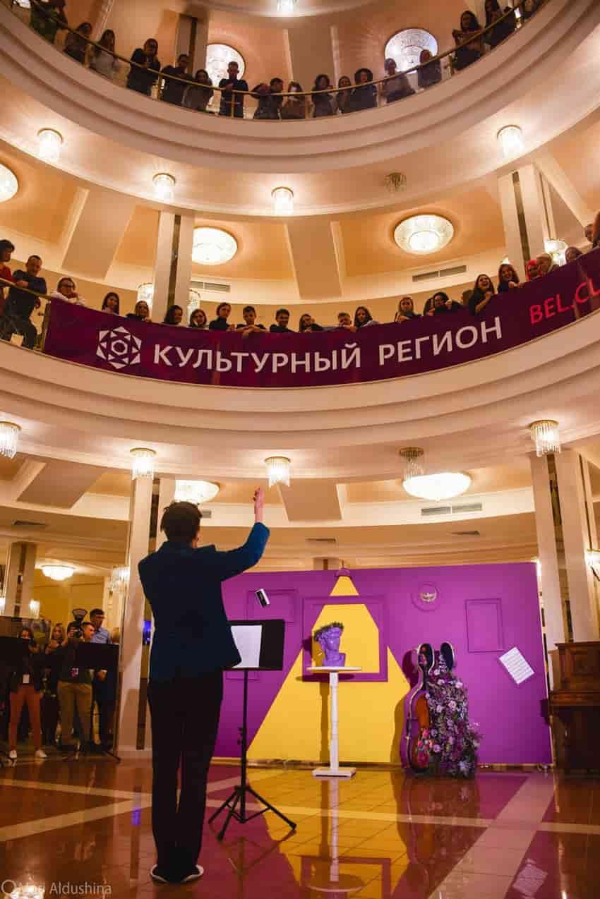 Белгород культурный регион