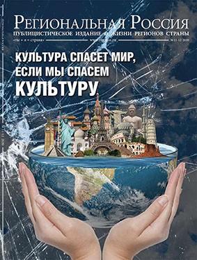 Журнал Региональная Россия 11-12 2020