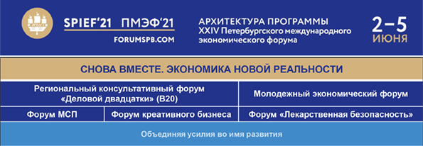 programma pmef foruma 2021 - ПМЭФ-2021: даты проведения Форума на деловых площадках Санкт-Петербурга