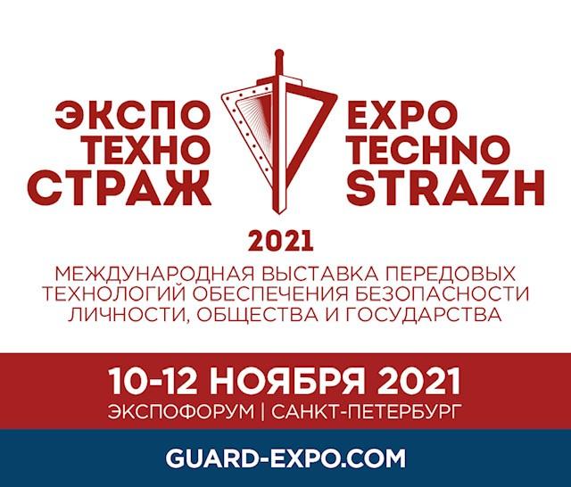 ЭКСПОТЕХНОСТРАЖ 2021