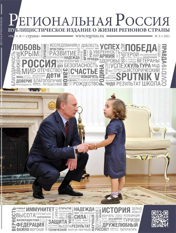 Журнал Региональная Россия 3-4 2021