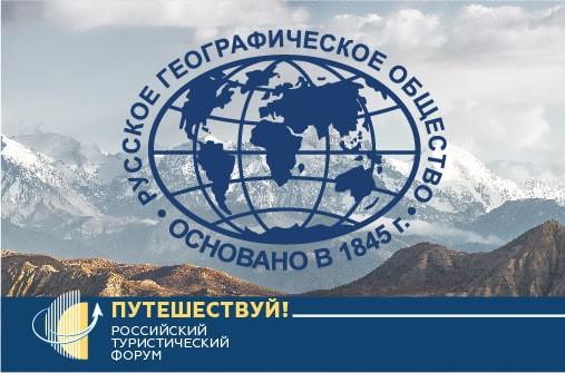 russkoe geograficheskoe obshestvo rgo - Русское географическое общество (РГО) представит интерактивную экспозицию для участников форума «Путешествуй!»