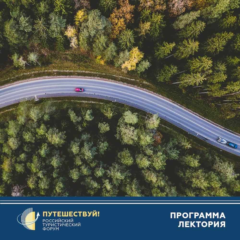 2 1 - Регионы представят свои брендовые маршруты в рамках выставочной экспозиции форума «Путешествуй!»