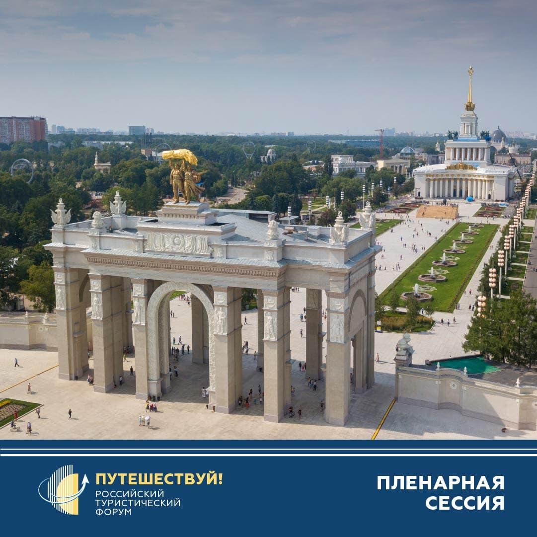 3 1 - Регионы представят свои брендовые маршруты в рамках выставочной экспозиции форума «Путешествуй!»