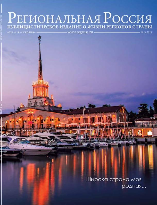Журнал Региональная Россия №5 2021