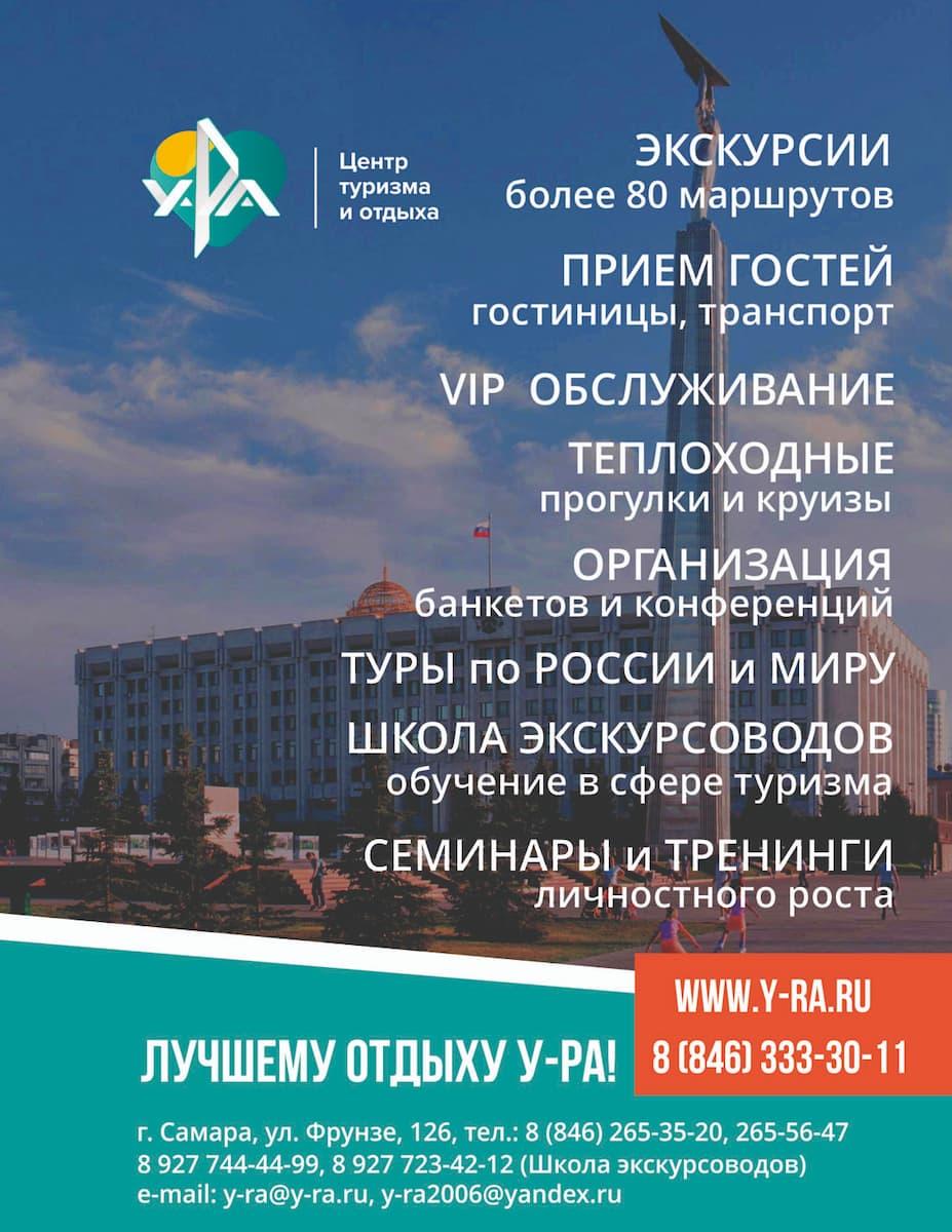 Центр туризма и отдыха «У-РА» экскурсии