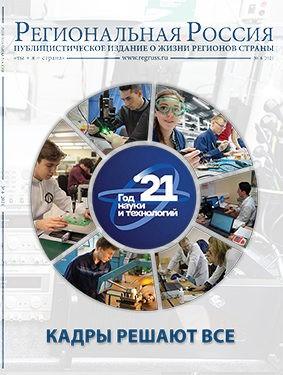 Журнал Региональная Россия 6 2021