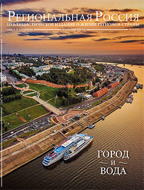 Журнал Региональная Россия 8 2021