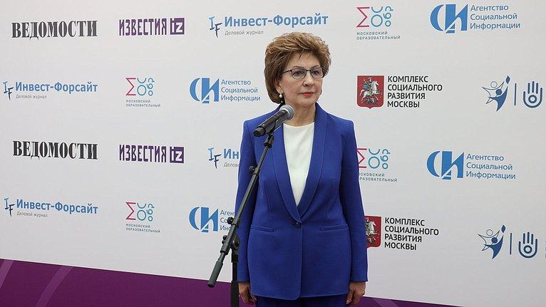 Галина Карелова на IV Форуме социальных инноваций регионов