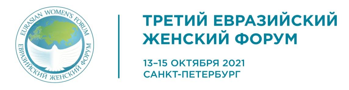Третий евразийский женский форум 13-15 октября 2021 в Санкт-Петербурге