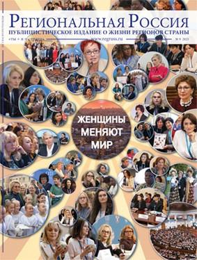 Журнал Региональная Россия 9 2021